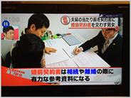 代表行政書士冨田の記事(P138~)が掲載されました。テレビ出演【特ダネ】