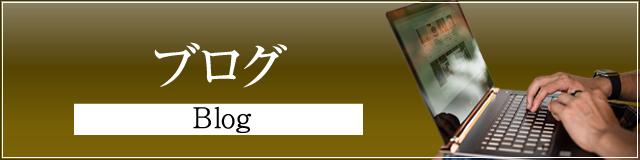 東淀川法務事務所のブログバナー