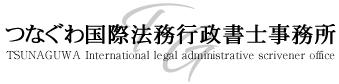 大阪の行政書士東淀川法務事務所